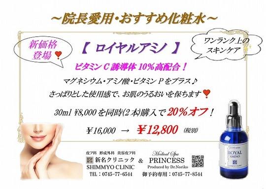 ロイヤルアミノまとめ買い価格202101-1