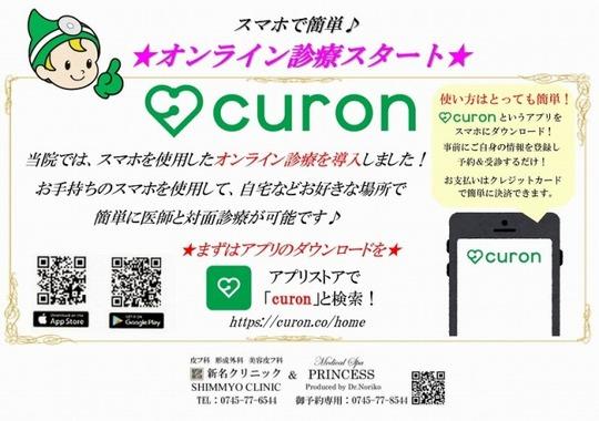 curonポップ_QR