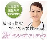 女性専門・発毛治療外来