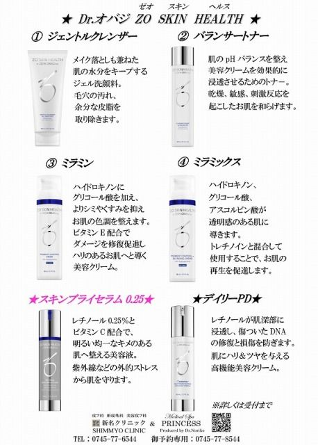 new オバジ商品説明2019_10