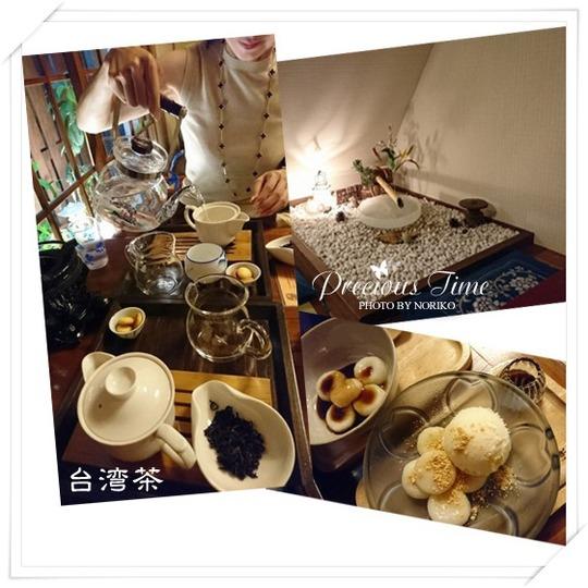 台湾茶_W