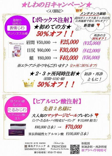 しわキャンペーン31・4