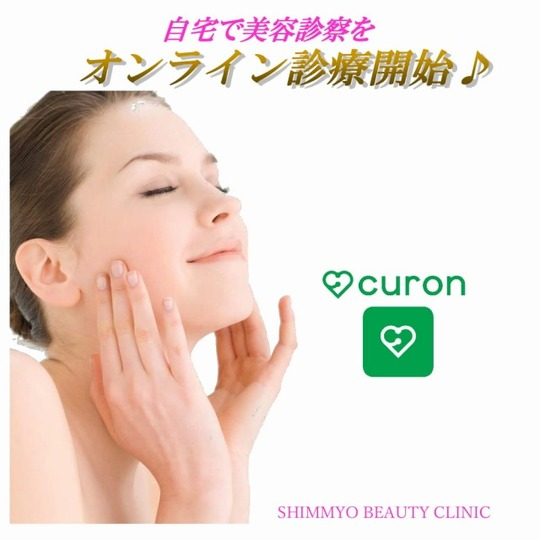 オンライン診療美容