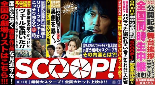 映画『SCOOP』