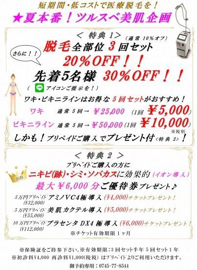 3 2017脱毛新価格キャンペーン