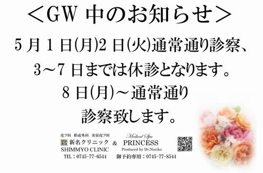 GW休診のお知らせ