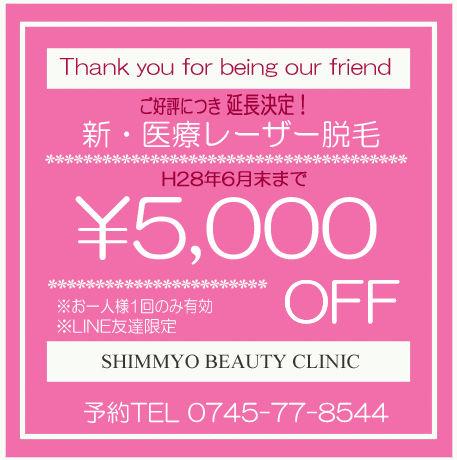 Pink5000円クーポン