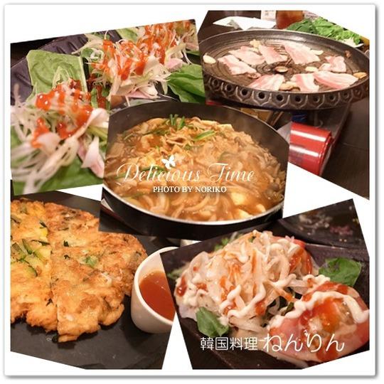 韓国料理ねんりん_W
