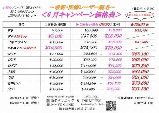 新価格脱毛料金表_2017_0602