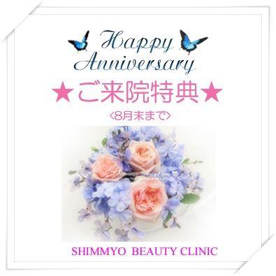 ご来院特典SQ_Anniversary_W