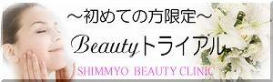 Beauty トライアル_300_W