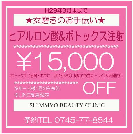Pink_15000円クーポンヒアルロン酸_ボトックス