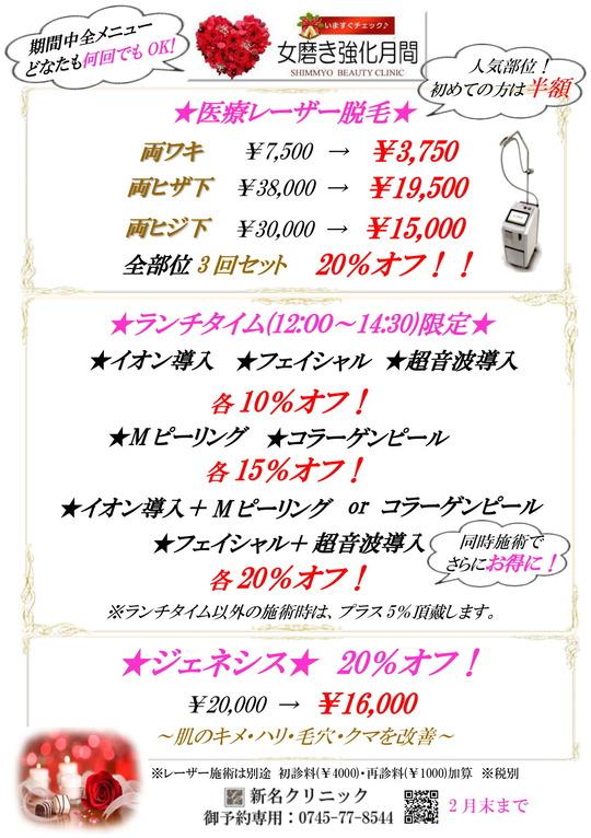 女磨きキャンペーン2021.02-1