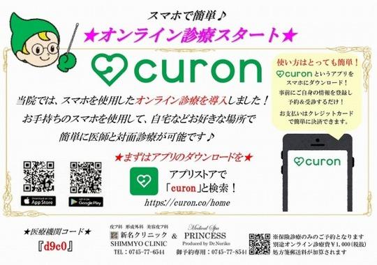 curon最新02.05.09