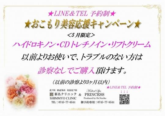 コロナウイルス防止対策・6HQ・CDトレチ最新-1