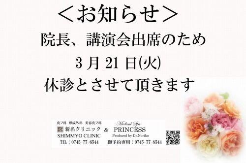 2017_0321 休診_500