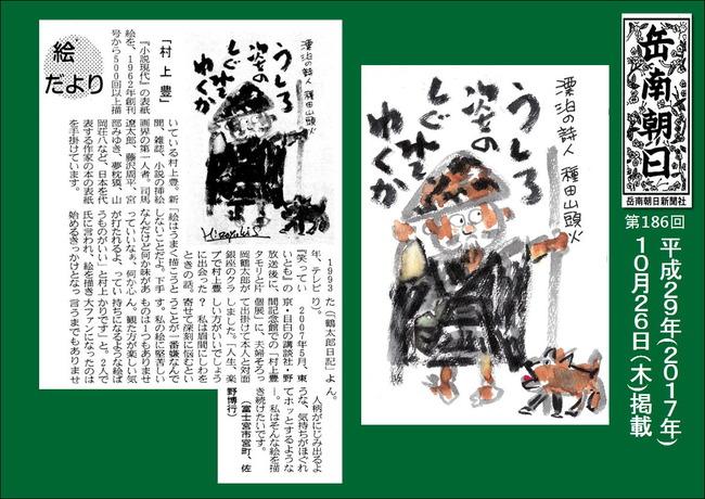 291026村上豊(岳南新聞)