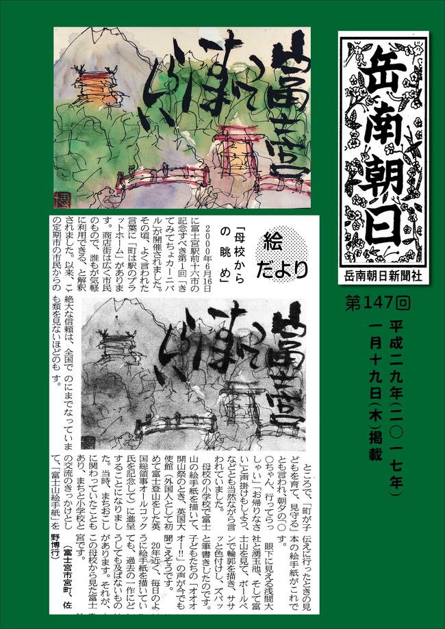290126岳南朝日新聞(富士宮ってすばらしい)