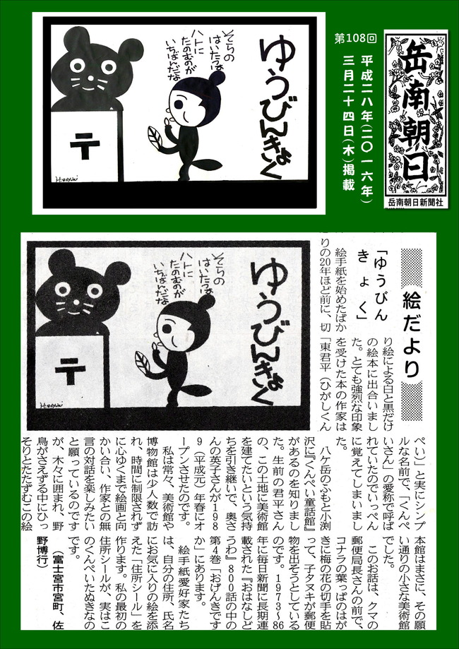 280324岳南新聞掲載記事(ゆうびんきょく)