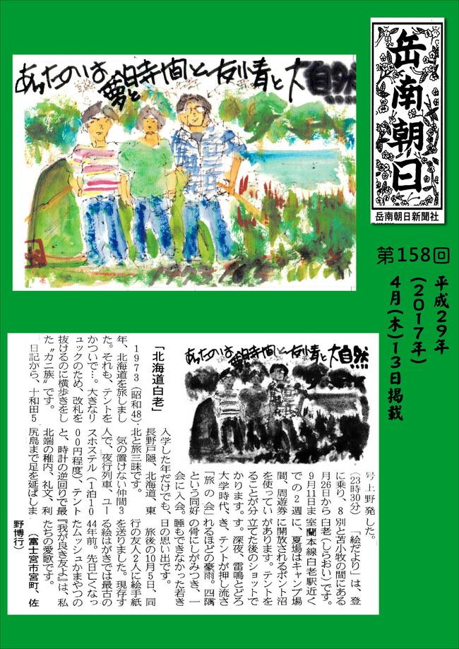 290413岳南朝日新聞(北海道白老)