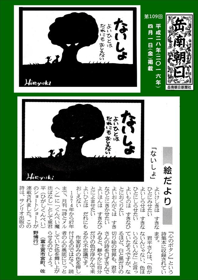 280401岳南新聞掲載記事(ないしょ)