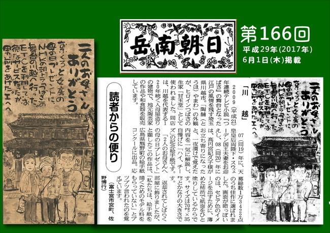 290601岳南朝日新聞(川越)