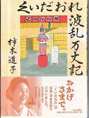220120kudaorehon_1.jpg