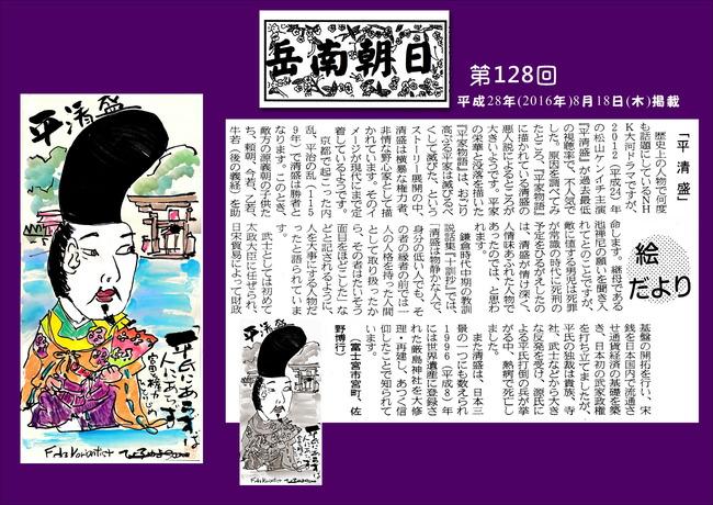 280818岳南新聞(平清盛)