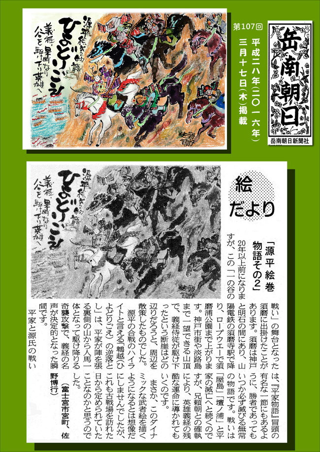 280317岳南新聞掲載記事(源平絵巻物語2)