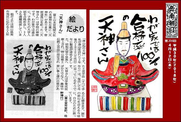 300412天神さん(岳南新聞)