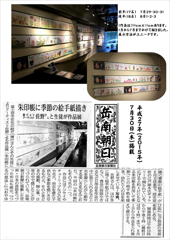 270730岳南新聞