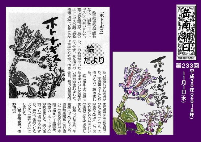 3011011ホトトギス(岳南新聞)