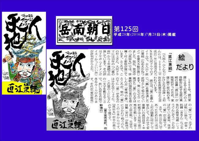 280728岳南新聞(直江兼続く)