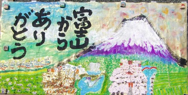 240424富士山絵巻1