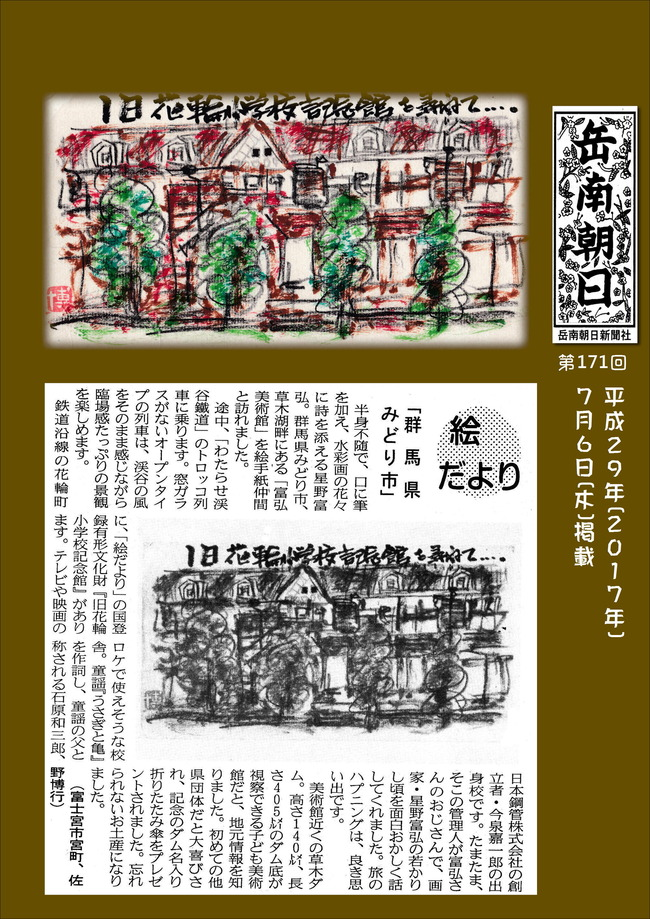 290707群馬県・みどり市(岳南新聞)