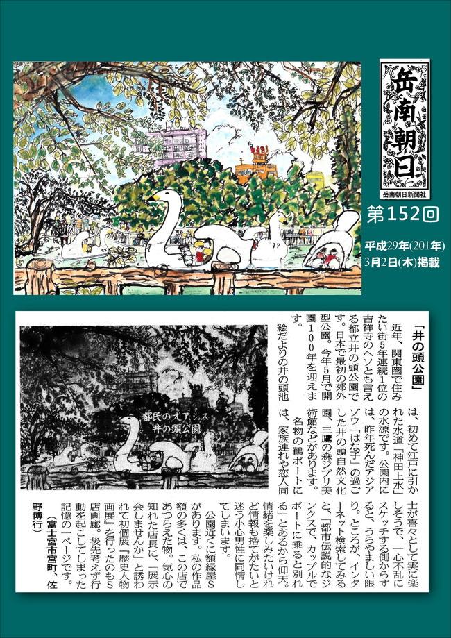 290302岳南朝日新聞(井の頭公園)