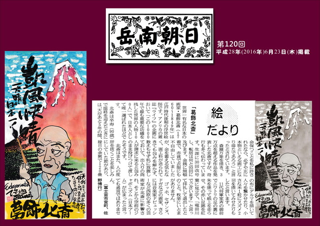 280623岳南新聞(葛飾北斎)
