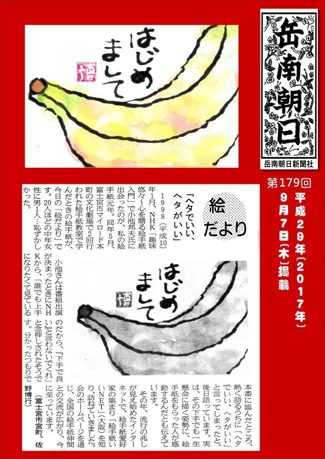 290907へたでいい(岳南新聞)