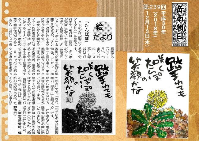 301213たんぽぽ(岳南新聞)