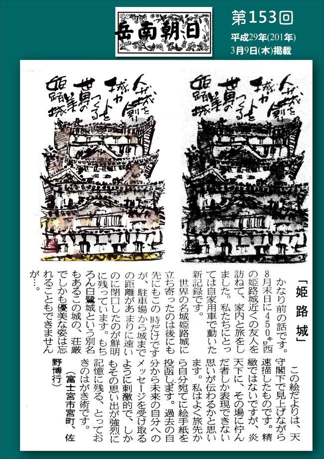 290309岳南朝日新聞(姫路城)