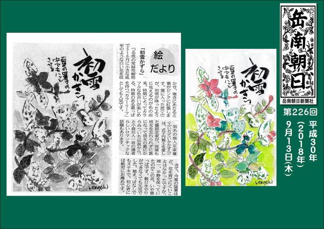 300913初雪かずら(岳南新聞)