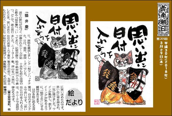 300405猫弁慶(岳南新聞)