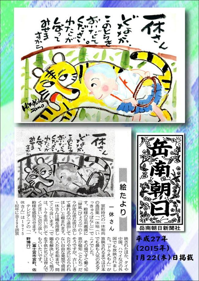 270122岳南新聞掲載