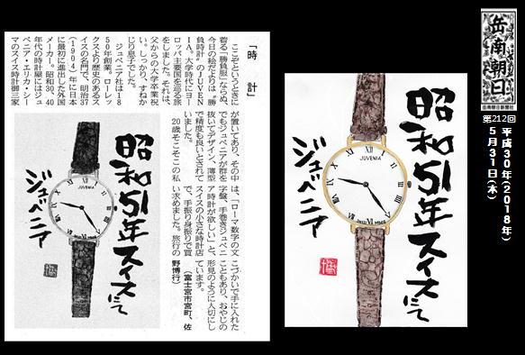 300531時計(岳南新聞)