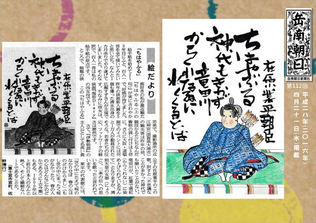 280421岳南新聞掲載記事(ちはやふる)