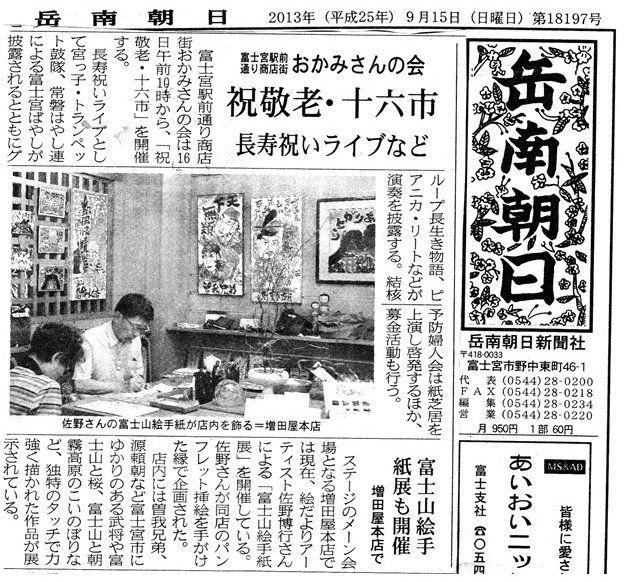 250915増田屋富士山絵手紙展