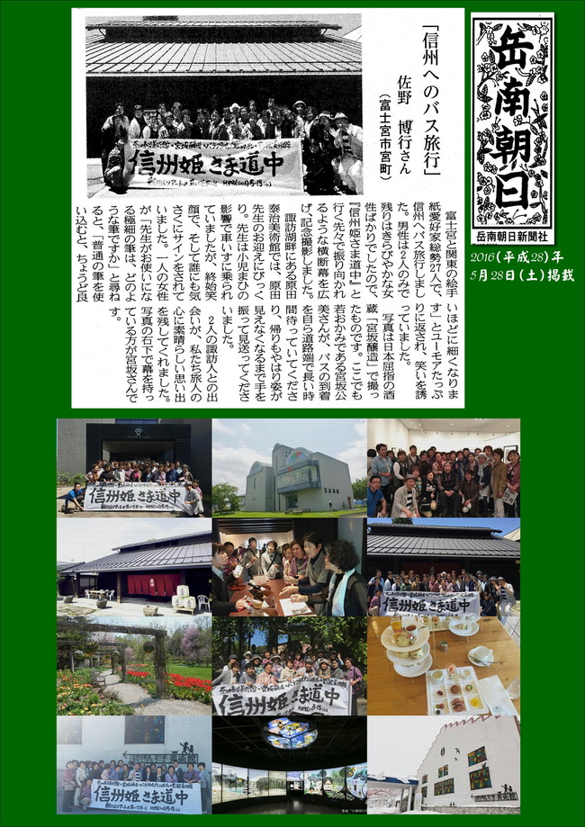 280528岳南新聞掲載記事(信州旅行)