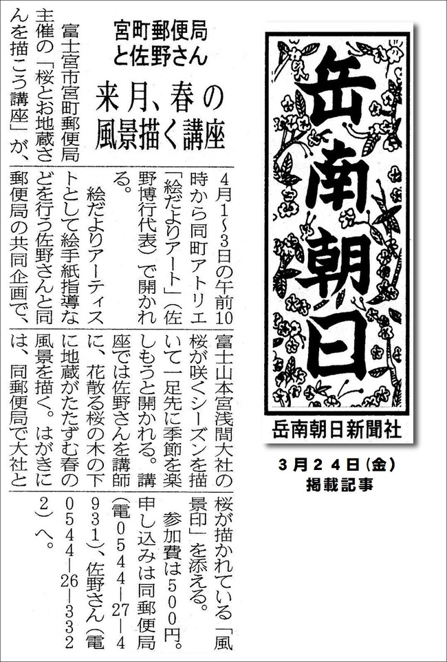 290324宮町郵便局共同企画