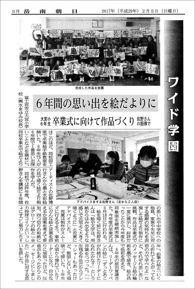290205大宮小学校卒業絵手紙
