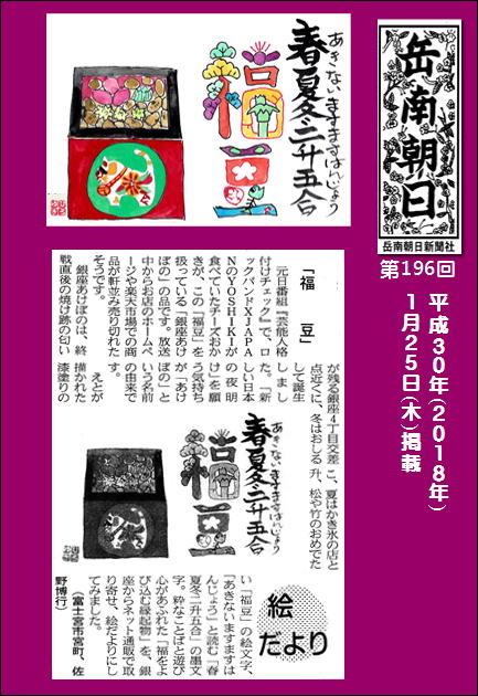 300125福豆(岳南新聞)